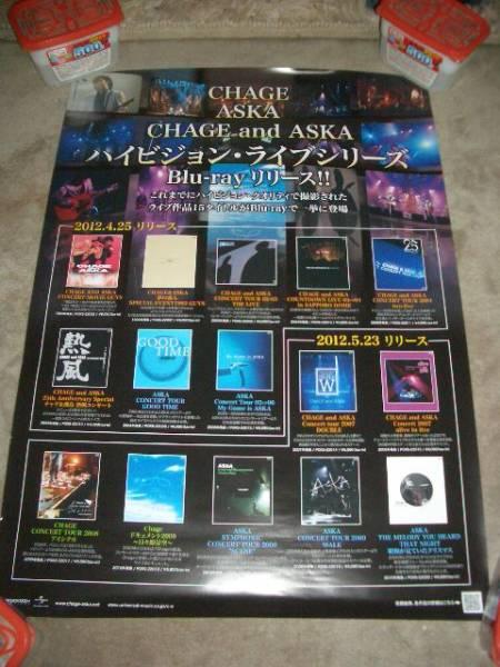 CHAGE&ASKA/ハイビジョン・ライブシリーズの非売品レアポスター