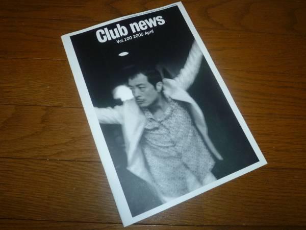 矢沢永吉 Club news ファンクラブニュース Vol.100 2005 APRIL