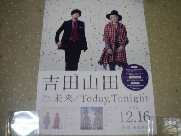 未使用!告知ポスター ☆吉田山田  未来 /Today, Tonight ☆