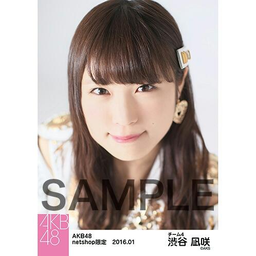 AKB48 2016年1月度 netshop限定個別生写真5枚セット 渋谷凪咲 ライブ・総選挙グッズの画像