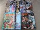 F288★ブルー・ワールド 2001夜物語 7冊セット 星野之宣