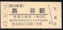 駅名改称(秩父鉄道)黒谷駅160円(現和銅黒谷駅)