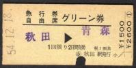 急行券自由席グリーン券(秋田駅発行)