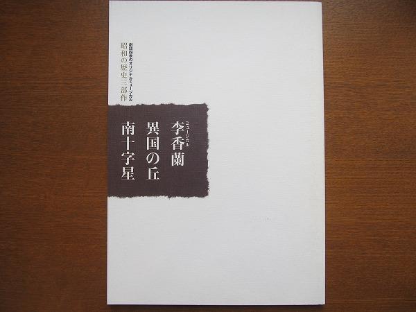 劇団四季パンフレット『李香蘭/異国の丘/南十字星』野村玲子