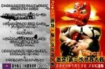 【FU★CK!貸切興行】第三次世界大戦 冨宅飛駈vs佐野直 大塚りん