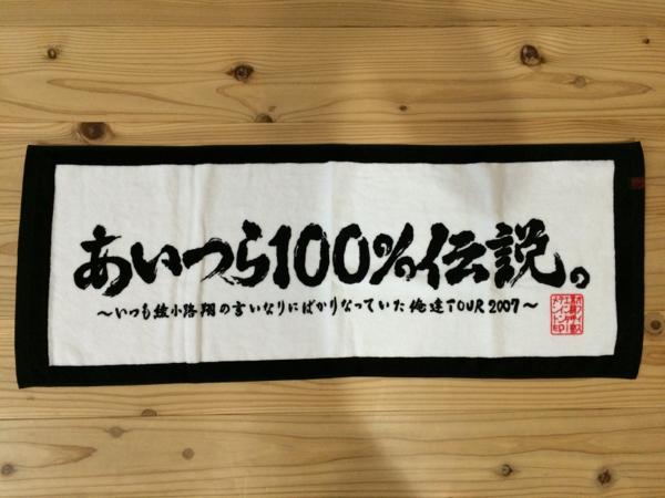 ☆即決☆未使用☆氣志團☆2007年ツアータオル☆