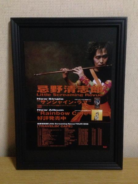 『忌野清志郎』 額装品 A4フレーム付