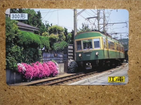 s66-102・江ノ電 江ノ島電鉄 300形 フリー110-189429 テレカ_画像1