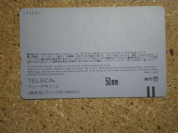 s66-102・江ノ電 江ノ島電鉄 300形 フリー110-189429 テレカ_画像2