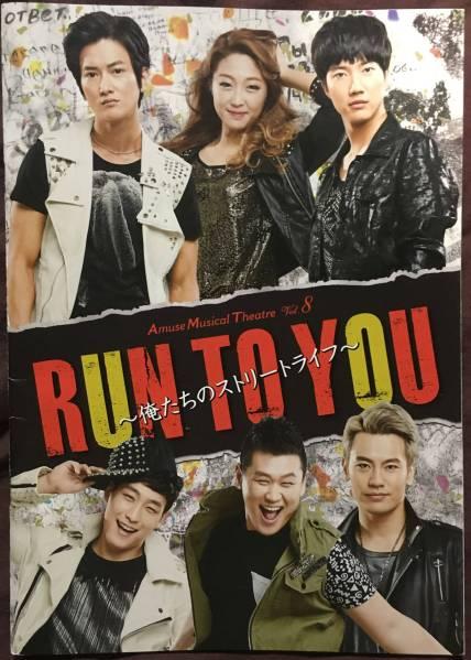 超新星 / グァンス & ゴニル RUN TO YOU 劇場パンフレット 2014