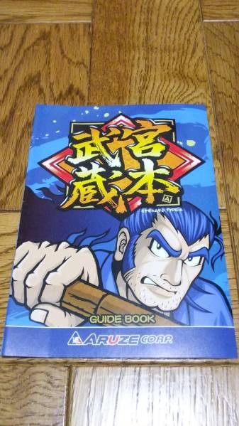 宮本武蔵 パチスロ ガイドブック 小冊子 カタログ アルゼ_大切に保管してありました商品です。