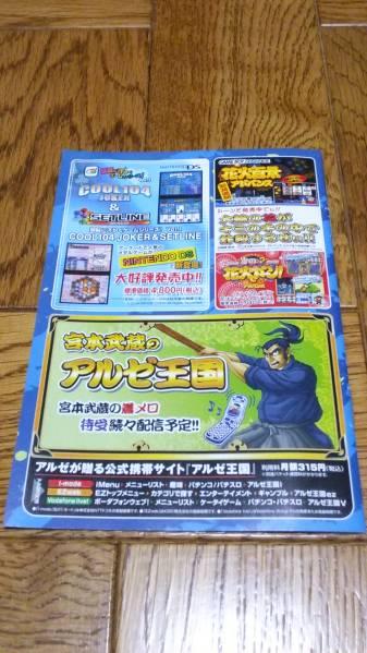 宮本武蔵 パチスロ ガイドブック 小冊子 カタログ アルゼ_商品状態は、画像で、ご確認下さいませ。
