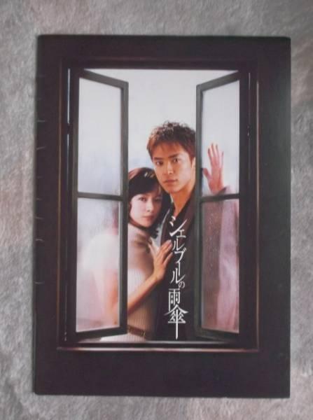 ●シェルブールの雨傘2003年度/V6坂本昌行藤谷美紀/パンフ●
