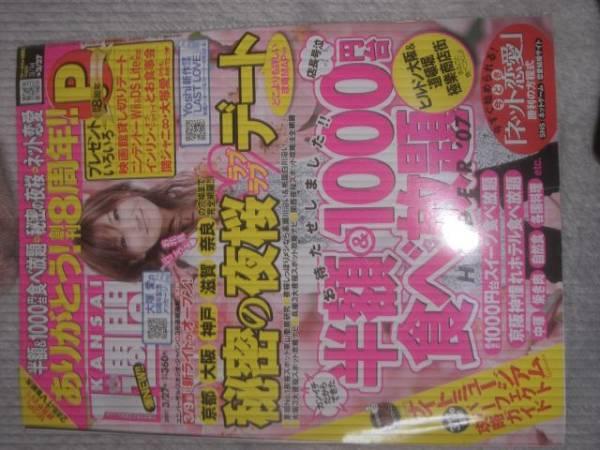 8239 関西1週間中古品 表紙大塚愛さん