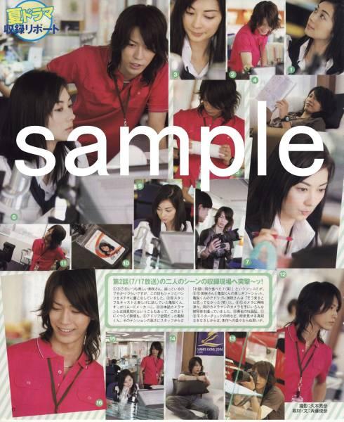 1p◆TVぴあ 2006.7.12号 伊東美咲 KAT-TUN 亀梨和也 サプリ