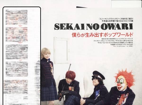 p2◆オリスタ 2014.2.3号 切り抜き SEKAI NO OWARI