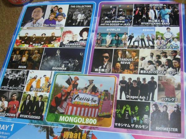 ポスター 2013読谷mongol800BEGINブラフマンかりゆし58