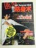 中国 護身術 自己防衛 DVD+本 押さえ込み組手 中国語