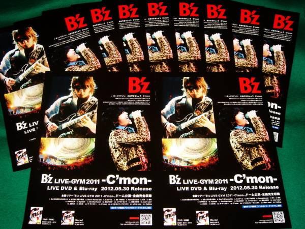 即決!! B'z ♪LIVE-GYM 2011C'mon★DVDチラシ10枚セット稲葉松本