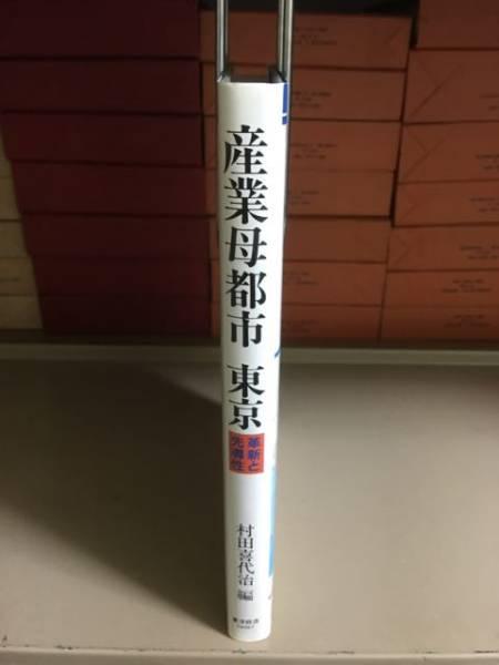【産業】 村田喜代治編 「産業母都市東京 -革新と先導性-」 (東洋経済新報社)_背後に写っている本は出品物ではありません
