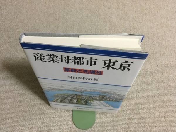 【産業】 村田喜代治編 「産業母都市東京 -革新と先導性-」 (東洋経済新報社)_ブックエンドは出品物ではありません