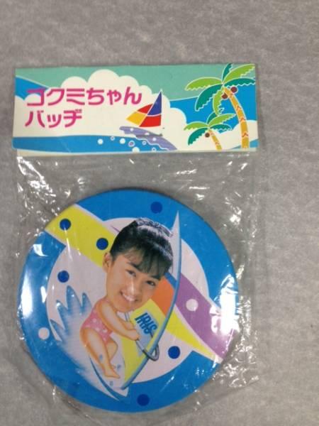 レア 新品未開封 当時モノ 非売品 大正製薬 1988年 アイリス 後藤久美子 缶バッジ