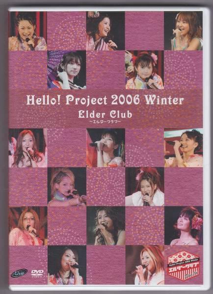 DVD★FC通販限定 エルダークラブ 2006冬 ライブ 中古