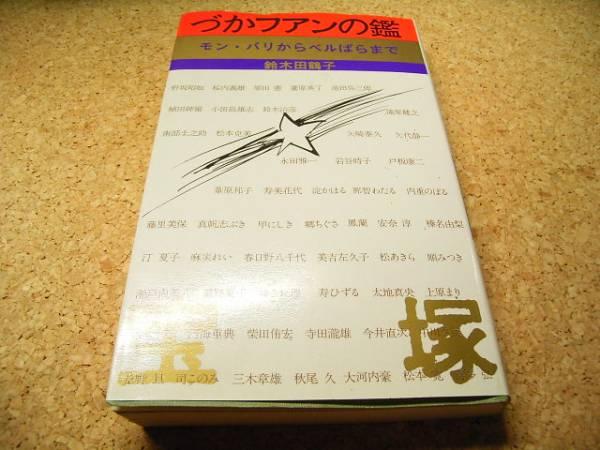 ◆▲づかファンの鑑◆鈴木田鶴子▲モン・パリからベルばらまで