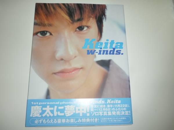 Keita w-inds 橘慶太 写真集
