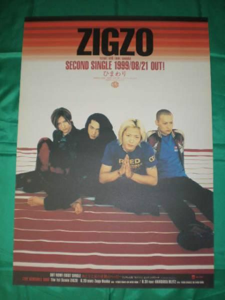 ZIGZO ジグゾ ひまわり B2サイズポスター