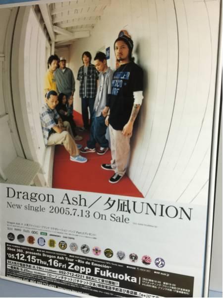 ■ドラゴンアッシュ*ポスター*2005■送料340円