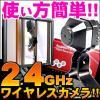 同時に録画できる超小型ワイヤレスCCDカメラ2台+受信機セット