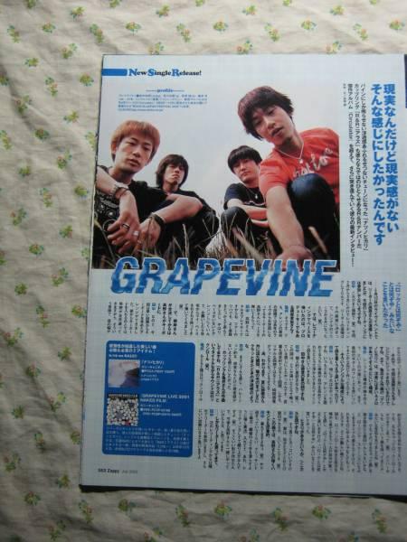 '02【最新インタヴュー】 GRAPEVINE グレイプバイン ♯