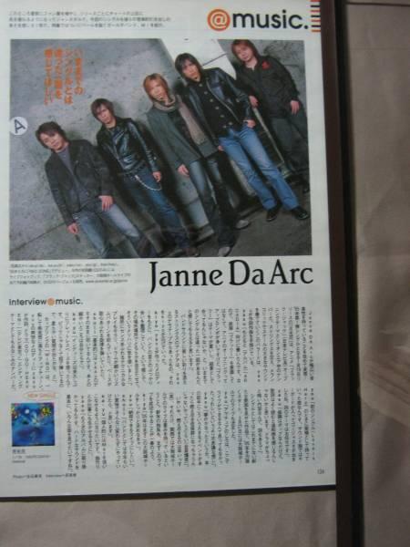 '05【月光光について】JANNE DA ARC ♯