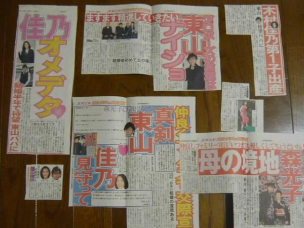 ☆東山紀之木村佳乃熱愛結婚出産新聞記事セット★2010年 コンサートグッズの画像