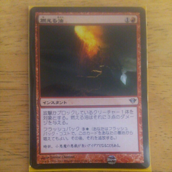燃える油 日本語4枚セット_画像1