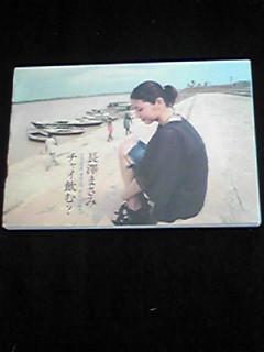 長澤まさみ チャイ飲む 写真 旅行記 初版 即決 絶版 グッズの画像