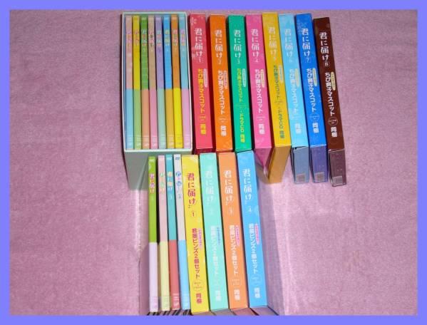DVD 君に届け 1st +2nd 全12巻 初回生産限定版 収納BOX 付き グッズの画像