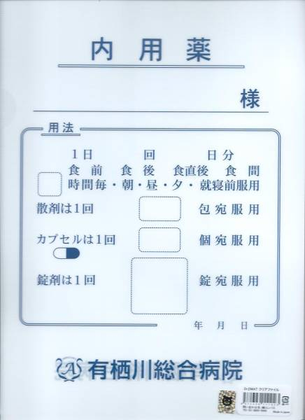 Dr. DMAT有栖川総合病院クリアファイル