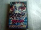 [VHS] 激闘!クラッシュギア TURBO カイザバーンの挑戦