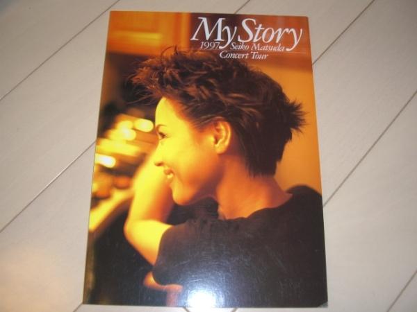★松田聖子コンサートツアー1997/My Story /パンフレット★_画像1