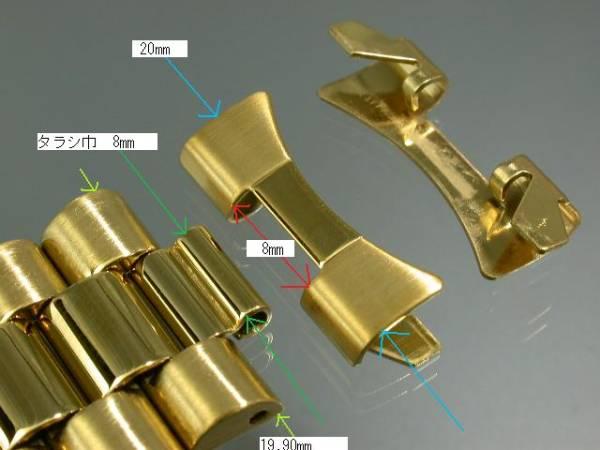 即決20mm金色SS/GPムク3列カーブ対応バンドOSCAR 480G_画像3