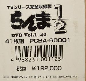 新品 らんま1/2 TVシリーズ完全収録版 DVD-BOX_画像2
