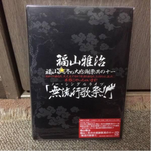 福山雅治/福山☆冬の大感謝祭 其の十一 ライブグッズの画像