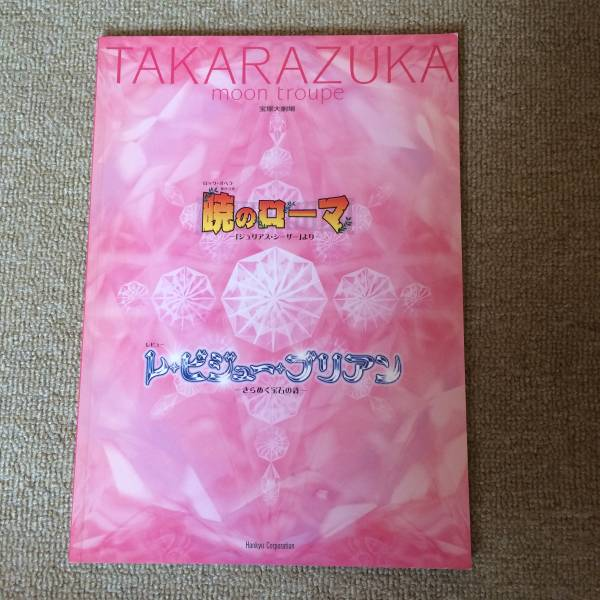 宝塚歌劇月組公演パンフレット 暁のローマ 瀬奈じゅん彩乃かなみ