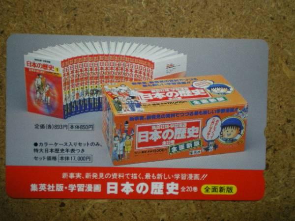 a3-2・日本の歴史 ちびまる子ちゃん さくらももこ テレカ_画像1