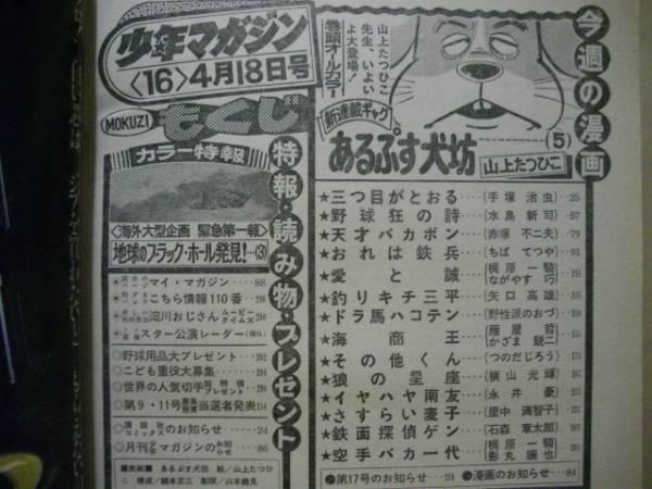 Z2/週刊少年マガジン 1976年16号 山上たつひこ/永井豪/梶原一騎_画像2