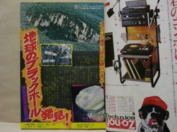 Z2/週刊少年マガジン 1976年16号 山上たつひこ/永井豪/梶原一騎_画像3