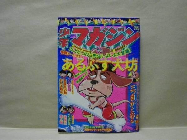 Z2/週刊少年マガジン 1976年16号 山上たつひこ/永井豪/梶原一騎_画像1