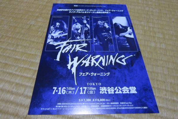 フェア・ウォーニング fair warning 来日告知チラシ 渋谷公会堂